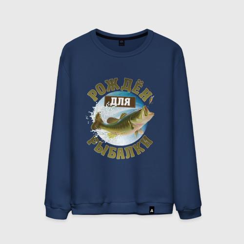 Мужской свитшот хлопок Рожден для рыбалки