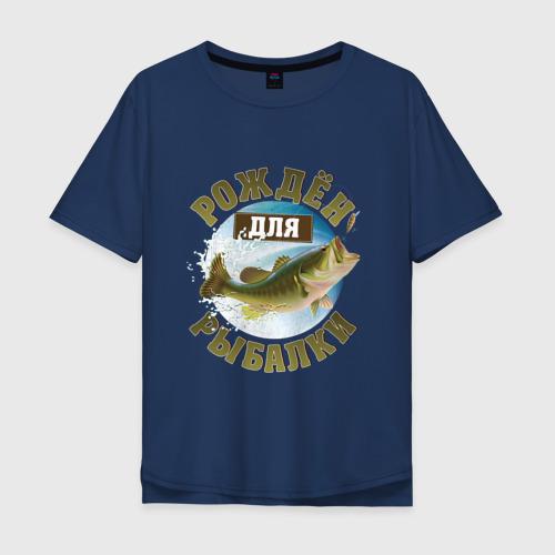 Мужская футболка хлопок Oversize Рожден для рыбалки
