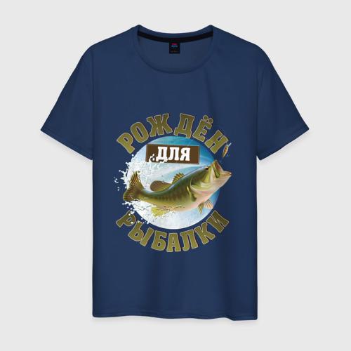 Мужская футболка хлопок Рожден для рыбалки