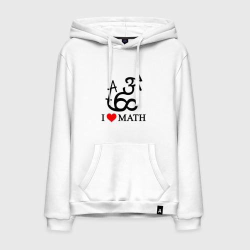 Мужская толстовка хлопок Я люблю математику
