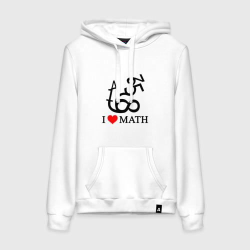 Женская толстовка хлопок Я люблю математику