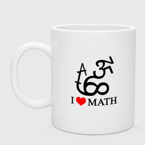 Кружка керамическая Я люблю математику