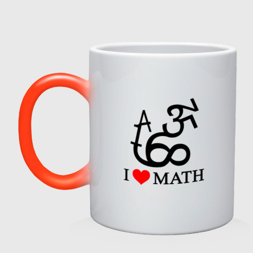 Кружка хамелеон Я люблю математику