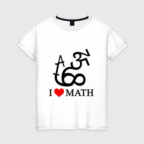 Женская футболка хлопок Я люблю математику