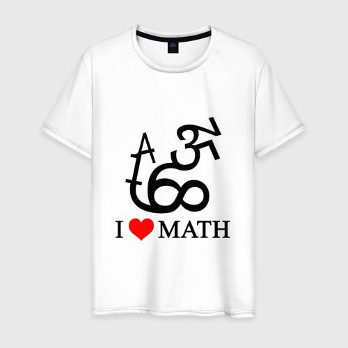 Мужская футболка хлопок Я люблю математику