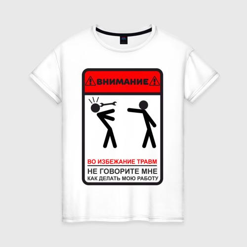 Женская футболка хлопок Не учи меня работать