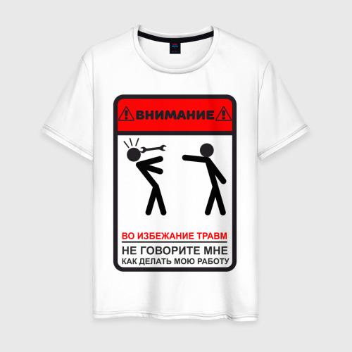 Мужская футболка хлопок Не учи меня работать