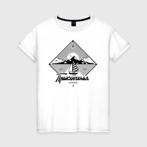 Женская футболка хлопок Приключения