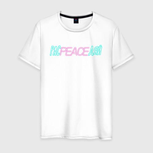 Мужская футболка хлопок Рас(пис)дяй