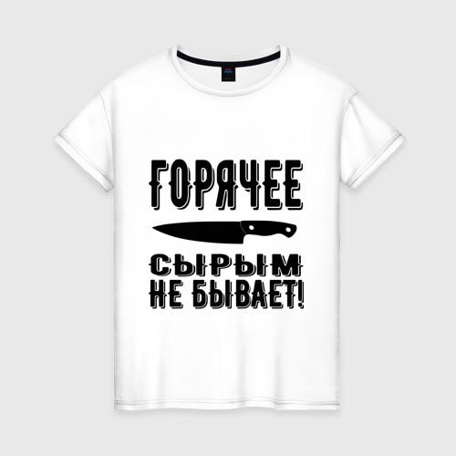 Женская футболка хлопок Горячее сырым не бывает