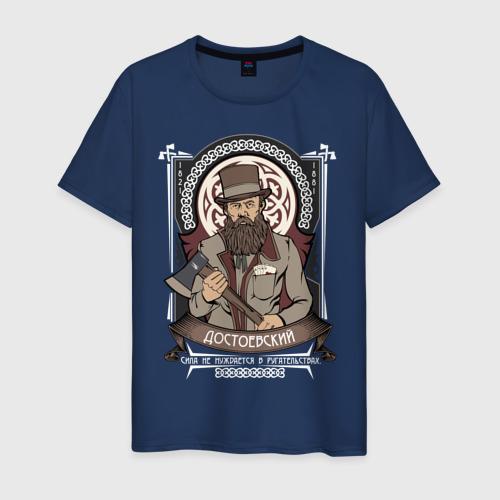 Мужская футболка хлопок Достоевский Федор Михайлович