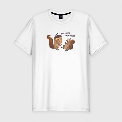 Мужская футболка хлопок Slim Мои орехи - твои орехи!