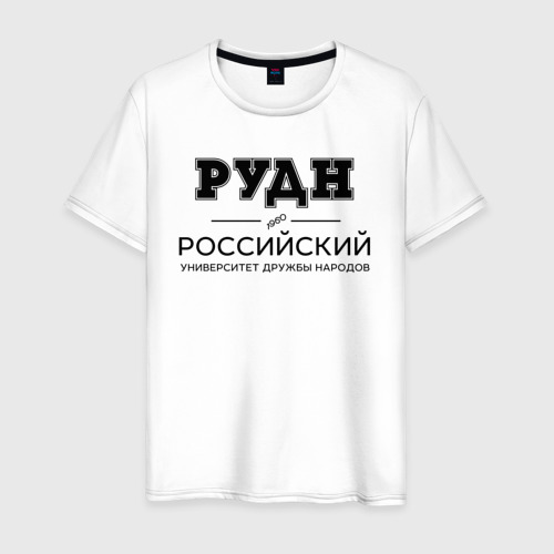 Мужская футболка хлопок РУДН