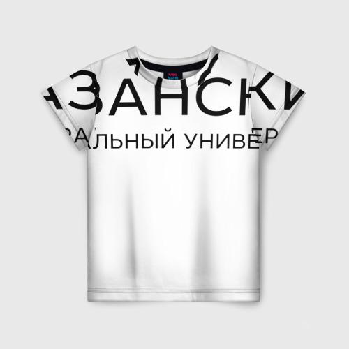 Детская футболка 3D КФУ