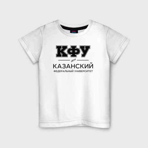Детская футболка хлопок КФУ