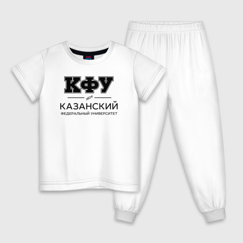 Детская пижама хлопок КФУ