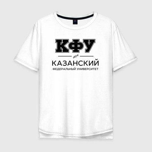 Мужская футболка хлопок Oversize КФУ