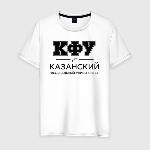 Мужская футболка хлопок КФУ