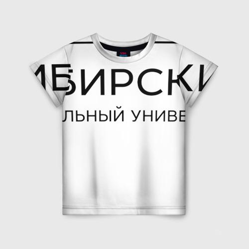 Детская футболка 3D СФУ