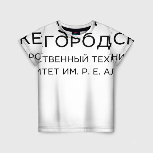 Детская футболка 3D НГТУ им.Р.Е.Алексеева