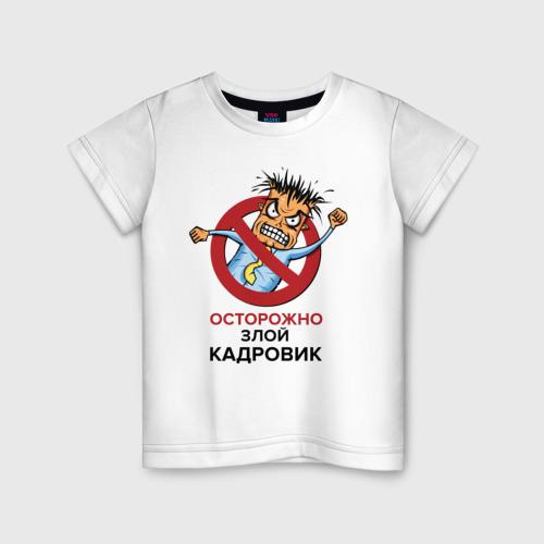 Детская футболка хлопок Осторожно злой кадровик