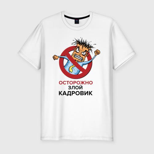 Мужская футболка хлопок Slim Осторожно злой кадровик