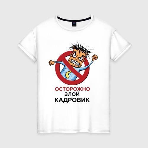 Женская футболка хлопок Осторожно злой кадровик