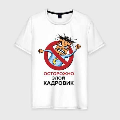 Мужская футболка хлопок Осторожно злой кадровик