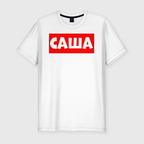 Мужская футболка хлопок Slim Саша