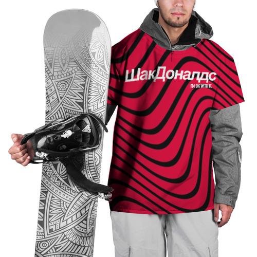 Накидка на куртку 3D Шакдоналдс