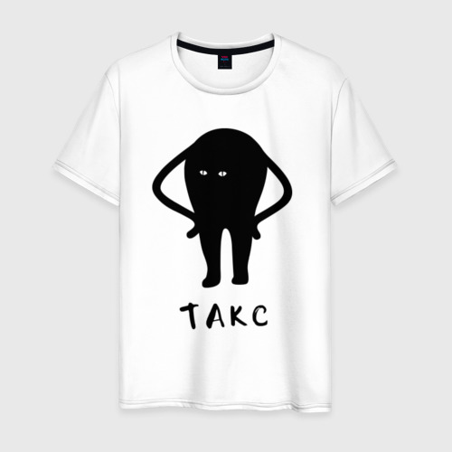 Мужская футболка хлопок Такс