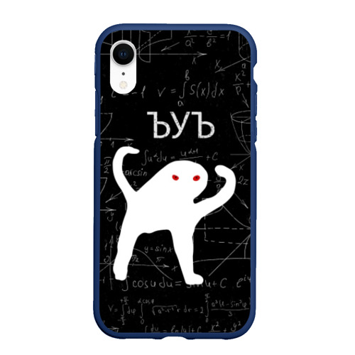 Чехол для iPhone XR матовый ЪУЪ МАТЕМАТИКА