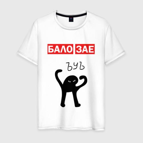 Мужская футболка хлопок ЪУЪ БАЛО ЗАЕ