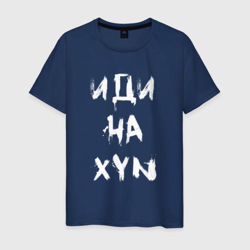 Мужская футболка хлопок Иди на BTS