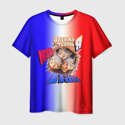 Мужская футболка 3D Мама Папа Я дружная семья