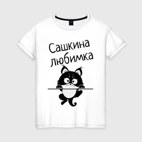 Женская футболка хлопок Любимка (вписать свое имя)