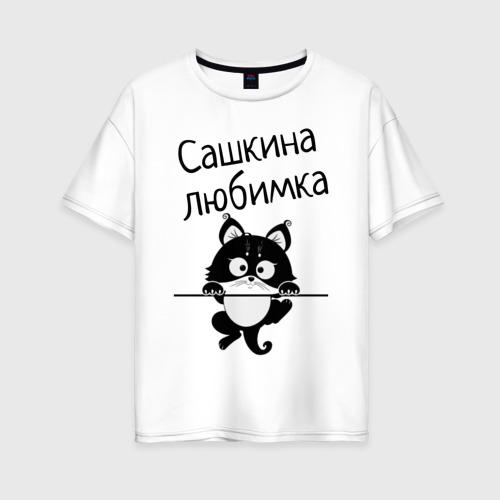 Женская футболка хлопок Oversize Любимка (вписать свое имя)