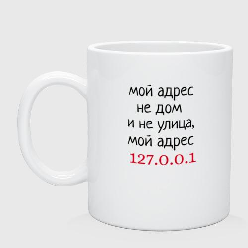 Кружка керамическая Мой адрес 127.0.0.1