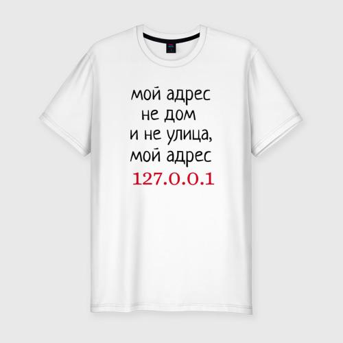Мужская футболка хлопок Slim Мой адрес 127.0.0.1