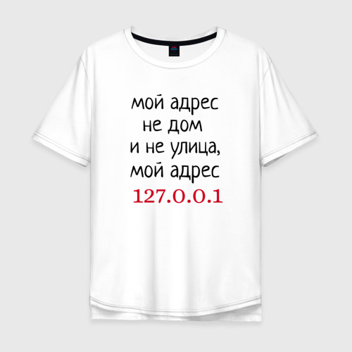 Мужская футболка хлопок Oversize Мой адрес 127.0.0.1