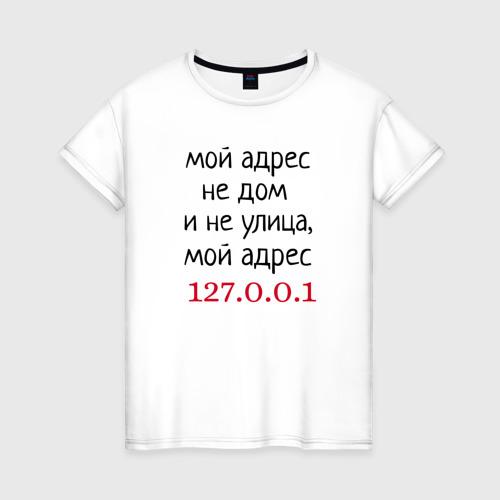 Женская футболка хлопок Мой адрес 127.0.0.1