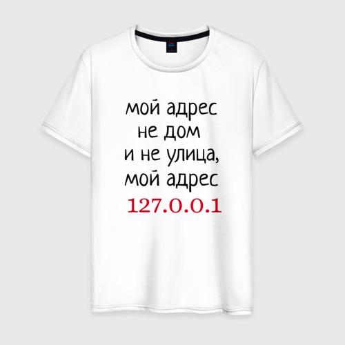 Мужская футболка хлопок Мой адрес 127.0.0.1