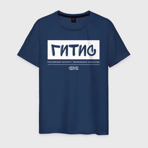 Мужская футболка хлопок ГИТИС