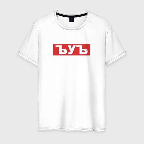 Мужская футболка хлопок ЪУЪ
