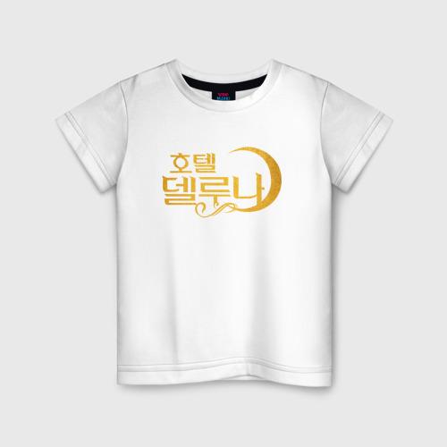 Детская футболка хлопок Отель Дель Луна логотип