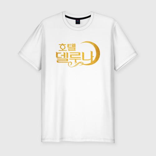 Мужская футболка хлопок Slim Отель Дель Луна логотип