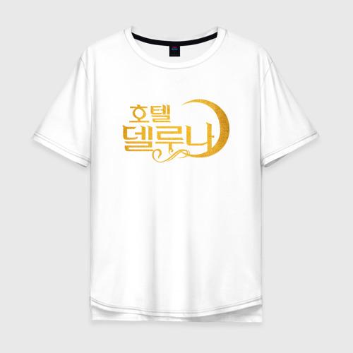 Мужская футболка хлопок Oversize Отель Дель Луна логотип