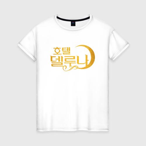 Женская футболка хлопок Отель Дель Луна логотип