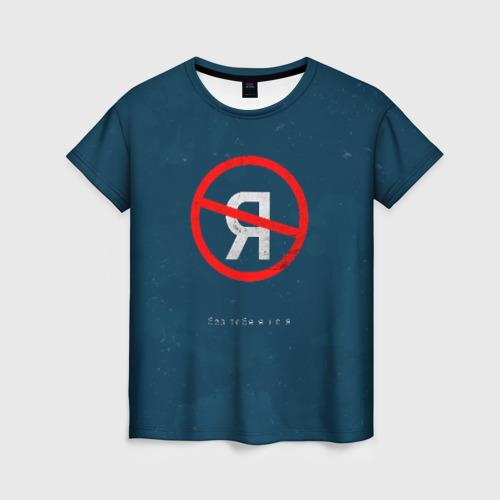 Женская футболка 3D Без тебя я не я