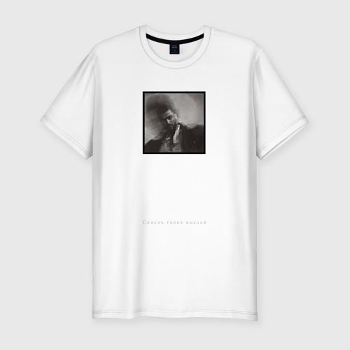 Мужская футболка хлопок Slim Список твоих мыслей